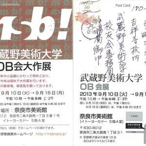 武蔵野美術大学OB会大作展