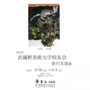 第37回武蔵野美術大学校友会香川支部展