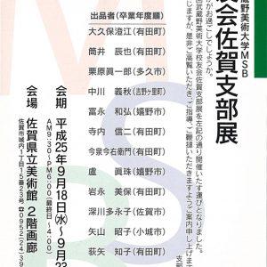 武蔵野美術大学校友会佐賀支部展