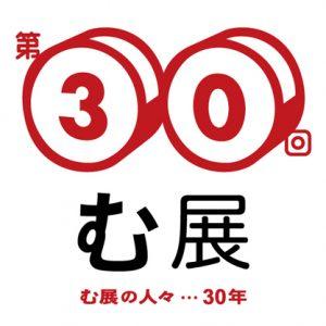第30回む展 む展の人々…30年