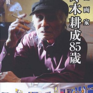 「漂流画家 佐々木耕成85歳」
