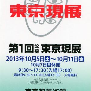 第1回公募 東京現展