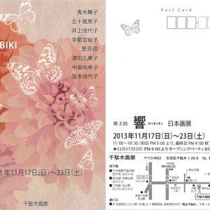 第3回 響 HIBIKI 日本画展
