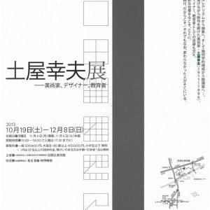 土屋幸夫展-美術家、デザイナー、教育者