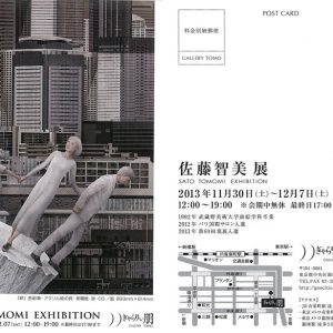 佐藤智美展 SATO TOMOMI EXHIBITION