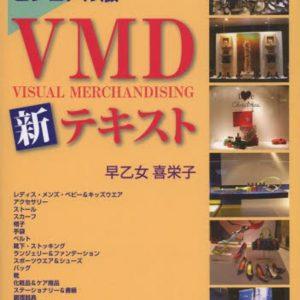 「ビジュアル版VMD新テキスト」