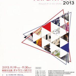 韓国人留学生による現代アート展 CHALLENGE ART IN JAPAN 2013