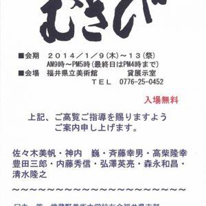 第22回武蔵野美術大学校友会福井県支部展「むさび展」