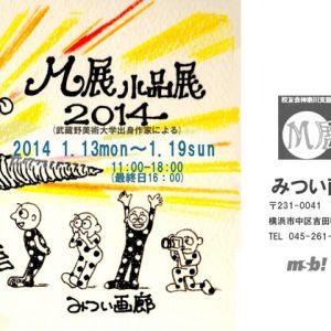 M展小品展2014 武蔵野美術大学出身作家による