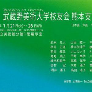 第39回武蔵野美術大学校友会熊本支部展
