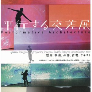 並行する交差展 Performative Architecture