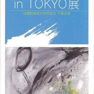Musabi Chiba in TOKYO展