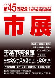 第45回記念千葉市民美術展覧会(市展)