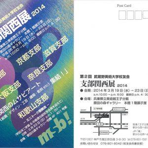 第2回武蔵野美術大学校友会 支部関西展