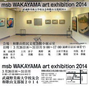 msb WAKAYAMA art exhibition 2014