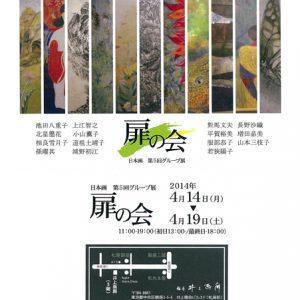 扉の会 日本画 第5回グループ展