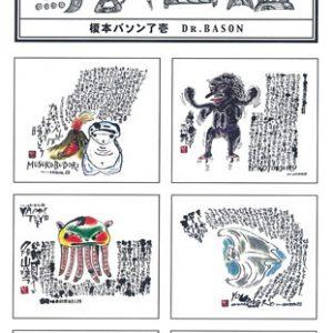 イロハニ鳥獣図鑑