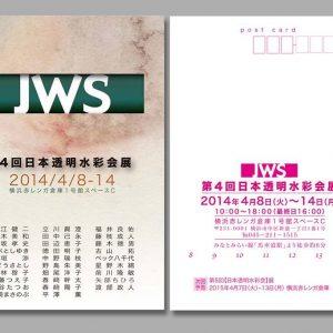 第4回 日本透明水彩会展