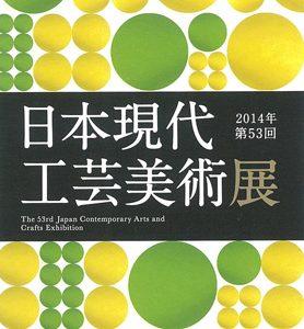 2014年第53回日本現代工芸美術展