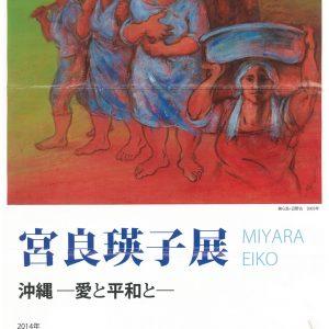 宮良瑛子展 沖縄―愛と平和と―