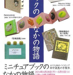 ミニチュアブックのなかの物語 小さな本のパイオニア 田中淑恵の手製本