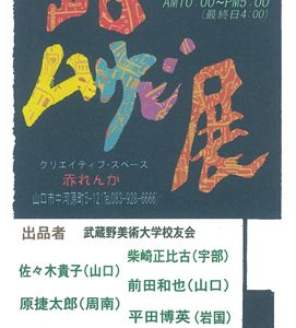 山口ムサビ展2014