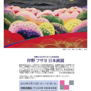 岸野フサヨ日本画展