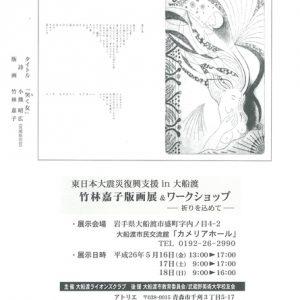 東日本大震災復興支援 in 大船渡 竹林嘉子版画展&ワークショップ -祈りを込めて-