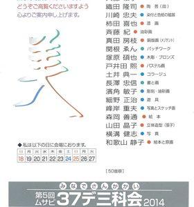 第5回ムサビ37デ三科会2014