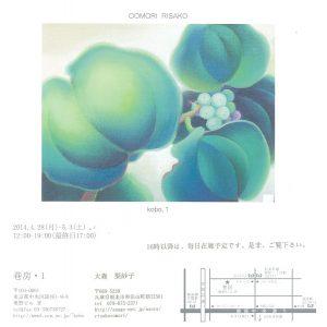 大森梨紗子展 -おいしい草-