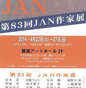 第83回JAN作家展