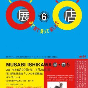 MUSABI ISHIKAWA 展・店6