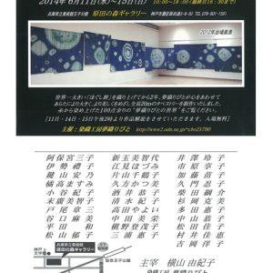 """38周年染織工房""""夢織りびとの世界""""展"""