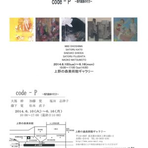 code-P ~現代絵画の行方~
