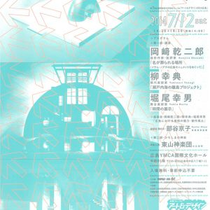 第20回武蔵野美術大学地域フォーラム「アート&デザイン2014 広島」        ~広島にふくアートの風~