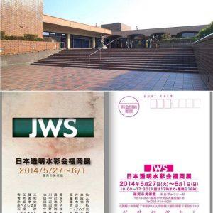 日本透明水彩会福岡展 JWS