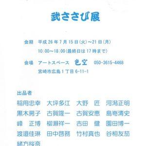 第40回武蔵野美術大学校友会宮崎支部展 武ささび展