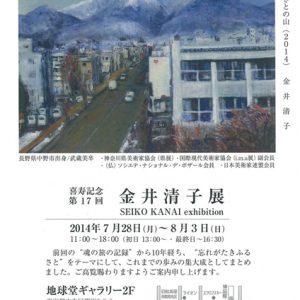 喜寿記念 第17回金井清子展