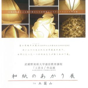 武蔵野美術大学通信教育課程「工芸Ⅱ」作品展 和紙のあかり展 in 五箇山