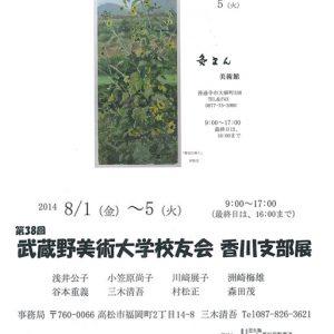 第38回武蔵野美術大学校友会香川支部展