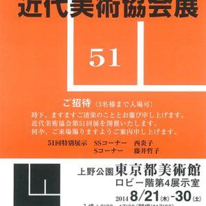 第51回近代美術協会展