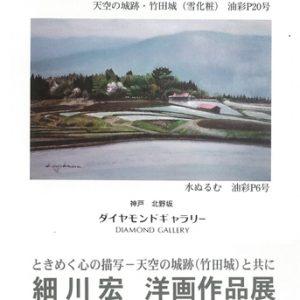 ときめく心の描写-天空の城跡(竹田城)と共に                      細川宏 洋画作品展