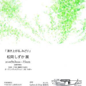 松岡しずか展『湧き上がる、みどり』(八ヶ岳の風2014-特別展)