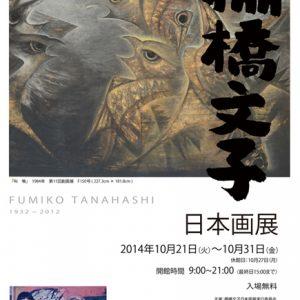 棚橋文子日本画展 1932~2012 自由な造形美が屹立する              -その気骨と孤高の軌跡