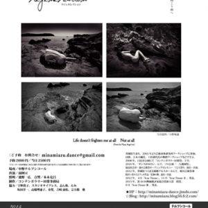 南阿豆舞踏ソロ公演2014 『regeneration(リジェネレーション)・誕生』