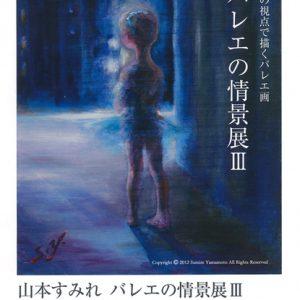 山本すみれ バレエの情景展Ⅲ
