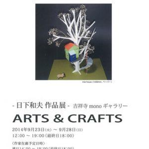 日下和夫 作品展 ARTS&CRAFTS