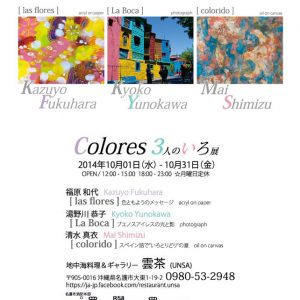 Colores 3人のいろ展