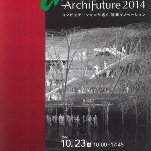 ArchiFuture2014 コンピュテーションが拓く、建築イノベーション