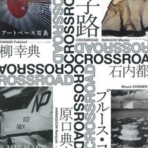 十字路-CROSSROAD